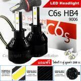 ซื้อ Led รุ่น C6S ไฟหน้า ไฟตัดหมอก Led รถยนต์ ขั้ว Hb4 9006 ความสว่าง 6400Lm คู่ แสงสีขาว 6000K Extra Cob แถมฟรี ไฟหรี่ T10 Super Bright Led จำนวน 1 คู่ มูลค่า 250 บาท ถูก ใน กรุงเทพมหานคร