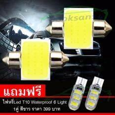 ราคา ไฟเพดานรถยนต์led Cob 31MmแถมไฟLed Waterproof T10 6Light White Sooksan14 เป็นต้นฉบับ