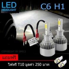 ส่วนลด สินค้า ไฟหน้า Led ขั้ว H1 Cob 36W C6 แสงสีขาว Super Bright 6000 K แถมฟรี ไฟหรี่ มูลค่า 250บาท 1 คู่