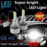 ขาย ไฟหน้า Led ขั้ว H1 Cob 36W C6 แสงสีขาว Super Bright 6000 K แถมฟรี ไฟหรี่ มูลค่า 250บาท 1 คู่ ออนไลน์ ใน กรุงเทพมหานคร