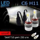 ราคา ไฟหน้า Led ขั้ว H11 Cob 36W C6 แสงสีขาว Super Bright 6000 K แถมฟรี ไฟหรี่ มูลค่า 250บาท 1 คู่ Vra กรุงเทพมหานคร