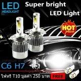 ราคา ไฟหน้า Led ขั้ว H7 Cob 36W C6 แสงสีขาว Super Bright 6000 K แถมฟรี ไฟหรี่ มูลค่า 250บาท 1 คู่ Md Auto ออนไลน์