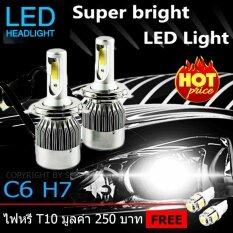 ขาย ไฟหน้า Led ขั้ว H7 Cob 36W C6 แสงสีขาว Super Bright 6000 K แถมฟรี ไฟหรี่ มูลค่า 250บาท 1 คู่ ใน กรุงเทพมหานคร