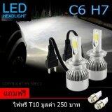 โปรโมชั่น ไฟหน้า Led ขั้ว H7 Cob 36W C6 แสงสีขาว Super Bright 6000 K แถมฟรี ไฟหรี่ มูลค่า 250บาท 1 คู่ ถูก