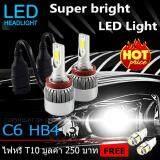 ราคา ไฟหน้า Led ขั้ว Hb4 Cob 36W C6 แสงสีขาว Super Bright 6000 K แถมฟรี ไฟหรี่ มูลค่า 250บาท 1 คู่ เป็นต้นฉบับ