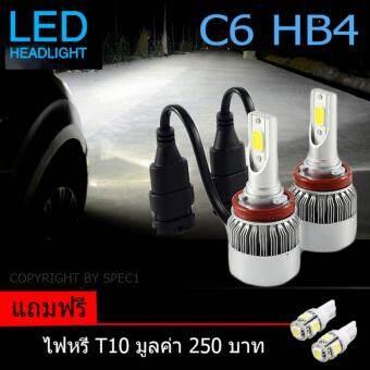 ไฟหน้า Led ขั้ว HB4 Cob 36w C6 แสงสีขาว SUPER BRIGHT 6000 K แถมฟรี ไฟหรี่ มูลค่า 250บาท 1 คู่-