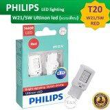 ซื้อ Led หลอดไฟเบรก ไฟหรี่ Philips Ultinon Led ขั้วหลอด T20 W21 5 2 In 1 แสงสีแดง 2 หลอด กรุงเทพมหานคร