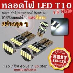 ราคา หลอดไฟหรี่ ไฟส่องแผนที่ ไฟส่องป้าย รถยนต์ Led T10 15Smd 4014Canbus แสงสีขาว 2 Pcs Packing ใหม่