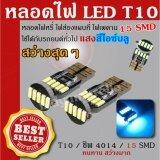 ซื้อ หลอดไฟหรี่ ไฟส่องแผนที่ ไฟส่องป้าย รถยนต์ Led T10 15Smd 4014Canbus แสงไอซ์บลู Ice Blue 2 Pcs Packing ถูก