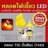 โปรโมชั่น ไฟเลี้ยว Led T20 45Smd กระพริบเร็ว ขั้วเสียบ 7440 แสงสีส้ม ไม่ใช่ ไฟไอติม 2 Pcs Packing Unbranded Generic ใหม่ล่าสุด