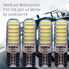 ราคา ไฟหรี่ Led Waterproof T10 10 Light White สีขาว 4 หลอด ที่สุด