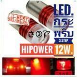 ซื้อ ไฟเบรคกระพริบ หลอดไฟท้ายรถยนต์และมอเตอร์ไซค์ แบบกระพริบ12V 12W รุ่นHipower 12W