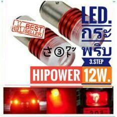ราคา ไฟเบรคกระพริบ หลอดไฟท้ายรถยนต์และมอเตอร์ไซค์ แบบกระพริบ12V 12W รุ่นHipower 12W ถูก