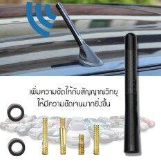 Leegoal 12cm คาร์บอนไฟเบอร์รถวิทยุแก้ไขเสาอากาศรถ