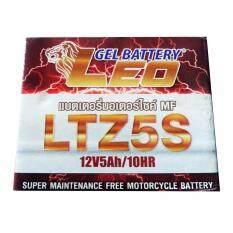 ราคา แบตเตอรี่แห้ง Leo Ltz 5 5 แอมป์ สำหรับมอเตอร์ไซค์ Leo กรุงเทพมหานคร