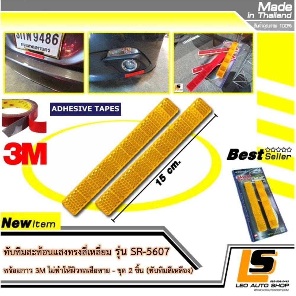 Leomax ทับทิม Sr-5607 เหลือง - ทับทิมสะท้อนแสงทรงสี่เหลี่ยม ฐาน Abs รุ่น Sr-5607 พร้อมกาว 3m ไม่ทำให้ผิวรถเสียหาย - ชุด 2 ชิ้น (ทับทิมสีเหลือง) By Ls Auto Shop By Vtn.