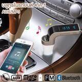 ขาย Lifangcai เครื่องเล่นเพลง บลูทูธ ในรถยนต์ หัวชาร์จ 4In1 Car Kit G7 Player Hands Free Fm Transmitter Bluetooth Car Charger กรุงเทพมหานคร