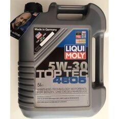 ราคา Liqui Moly น้ำมันเครื่องเบนซิน ดีเซล Top Tec 4605 5W 30 ขนาด 5ลิตร ใหม่ล่าสุด