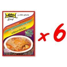 ขาย ซื้อ Lobo โลโบ ทูอินวัน เครื่องแกงมัสมั่น พร้อมกะทิเข้มข้น ขนาด 100 กรัม แพ็ค 6 ซอง