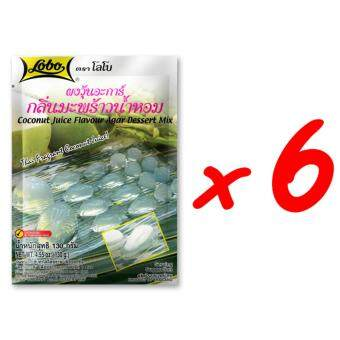 LOBO โลโบ ผงวุ้นอะการ์กลิ่นมะพร้าวน้ำหอม ขนาด 130 กรัม (แพ็ค 6 ซอง)
