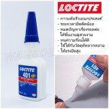 ขาย Loctite 401 กาวอเนกประสงค์ ขนาด 20 G Loctite ผู้ค้าส่ง