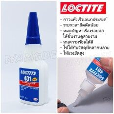 ซื้อ Loctite 401 กาวอเนกประสงค์ ขนาด 20 G ใน กรุงเทพมหานคร