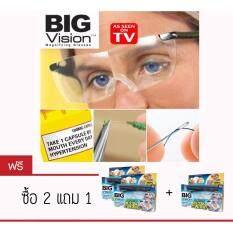 ราคา London แว่นขยายชนิดสวมใส่ไม่ต้องใช้มือจับ ขยายชัดขึ้นถึง 160 เท่า Big Vision 2 Free 1 แถมถุงใส่แว่น Baby Boo เป็นต้นฉบับ