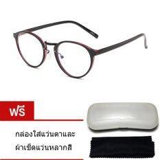 ซื้อ Long แว่นกันคอม เลนส์ Blue Auto รุ่น 5137 กรอบสีดำ แดง ฟรีกล่องและผ้าเช็ดแว่น Long เป็นต้นฉบับ