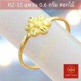 ราคา Lsw แหวนทองคำแท้ 96 5 น้ำหนัก 6 กรัม ลาย ดอกไม้ Rz 15 Lsw เป็นต้นฉบับ