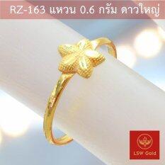 ขาย Lsw แหวนทองคำแท้ 96 5 น้ำหนัก 6 กรัม ลาย ดาวใหญ่ Rz 163 ใหม่