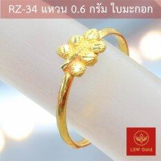 ส่วนลด Lsw แหวนทองคำแท้ 96 5 น้ำหนัก 6 กรัม ลาย ใบมะกอก Rz 34 Lsw