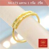 ราคา Lsw แหวนทองคำแท้ 96 5 น้ำหนัก 1 กรัม ลาย 2ขีด Ra 173 ใน Thailand