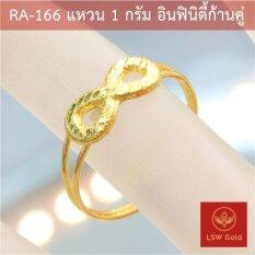 ขาย Lsw แหวนทองคำแท้ 96 5 น้ำหนัก 1 กรัม ลาย อินฟินิตี้ก้านคู่ Ra 166 ถูก