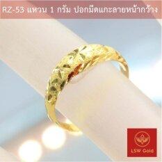 ขาย Lsw แหวนทองคำแท้ 96 5 น้ำหนัก 1 กรัม ลาย ปอกมีดแกะลายหน้ากว้าง Ra 53 ราคาถูกที่สุด