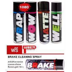 ซื้อ Lube71 Wrap Matte Wow Well 600มล Lube71