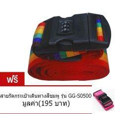 ซื้อ Smart Luggage Strap With Lock สายรัดกระเป๋าเดิน 2 ด้าน พร้อมรหัสล็อค รุ่น Gg S0501 สีรุ้งใหญ่ แถมฟรี สายรัดกระเป๋าเดินทาง Gg S0500 สีชมพู Fp ออนไลน์