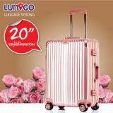 โปรโมชั่น Lumigo กระเป๋าเดินทาง กระเป๋าเดินทางเฟรมอลูมิเนียม กระเป๋าขึ้นเครื่อง กระเป๋าล้อลากเฟรมอลูมิเนียม ขนาด 20 นิ้ว Aluminum Frame Luggage รุ่น Tls 2002 Al Pi สีชมพู ใน Thailand
