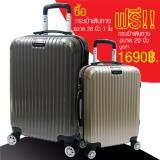 Lumigo กระเป๋าเดินทาง Abs กระเป๋าเดินทางล้อลาก ชุดเซ็ตคู่รักสุดประหยัด ขนาด 28 20 นิ้ว Luggage Trolley รุ่น Tls 2820 Gego สีเทา 28 นิ้ว สีทอง 20 นิ้ว เป็นต้นฉบับ