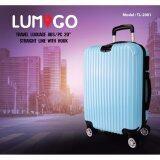 ซื้อ Lumigo กระเป๋าเดินทาง กระเป๋าเดินทางล้อลาก กระเป๋าถือขึ้นเครื่อง ขนาด 20 นิ้ว รุ่น Tls 2001 Light Blue สีฟ้า ออนไลน์ ถูก