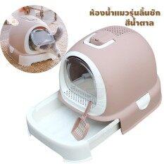 Makar ห้องน้ำแมวรุ่นโดม รุ่นลิ้นชัก Size XL ขนาด 52x42x40 ซม. สีน้ำตาล 1 ชุดพร้อมที่ตัก