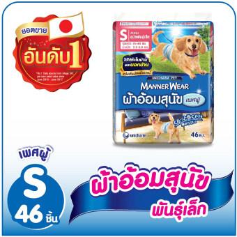 Unicharm Pet Manner Wear ผ้าอ้อมแบบโอบิ Size S สำหรับสุนัขพันธุ์เล็ก เพศผู้ สุนัขน้ำหนัก 3.5-6.0กก. รอบเอว 35-40ซม. 46ชิ้น