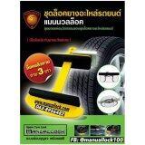 โปรโมชั่น Manuallock อุปกรณ์ล็อคยางอะไหล่ สำหรับ Mazda Bt50 Manuallock ใหม่ล่าสุด
