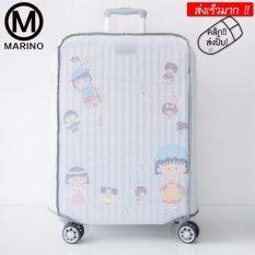 โปรโมชั่น Marino พลาสติกคลุมกระเป๋า ขนาด 20 นิ้ว No 9009 ถูก