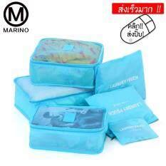 ขาย Marino กระเป๋าจัดระเบียบเสื้อผ้าสำหรับการเดินทาง Set 6 ใบ รุ่น 0182 Blue