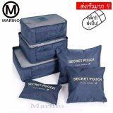 โปรโมชั่น Marino กระเป๋าจัดระเบียบเสื้อผ้าสำหรับการเดินทาง Set 6 ใบ รุ่น 0182 D Blue
