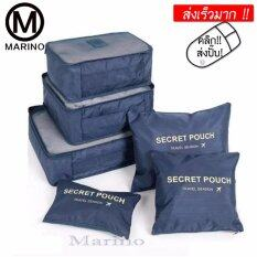 ทบทวน Marino กระเป๋าจัดระเบียบเสื้อผ้าสำหรับการเดินทาง Set 6 ใบ รุ่น 0182 D Blue