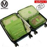 Marino กระเป๋าจัดระเบียบเสื้อผ้าสำหรับการเดินทาง Set 6 ใบ รุ่น 0182 Green ถูก