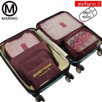 Marino กระเป๋าจัดระเบียบเสื้อผ้าสำหรับการเดินทาง Set 6 ใบ รุ่น 0182 - Maroon
