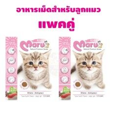 Maru มารุ อาหารเม็ด สำหรับลูกแมว รสทูน่า ซูชิ 900 กรัม แพคคู่ 2 ถุง