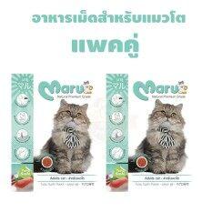 ขาย Maru มารุ อาหารเม็ด สำหรับแมวโต รสทูน่า ซูชิ 900 กรัม แพคคู่ 2 ถุง ไทย